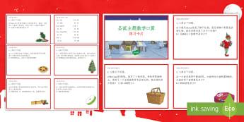 圣诞主题数学口算练习卡片 - 圣诞节,口算,数学,练习卡片