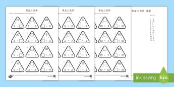 乘法三角形—2到12乘法运算 - 乘法计算,2到12乘法口诀。