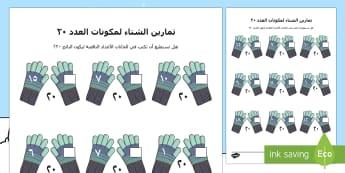 ورقة تمارين لمكونات مختلطة للعدد 20  - الشتاء، عربي، ورقة عمل، أوراق عمل، مكونات الأعداد،مكو