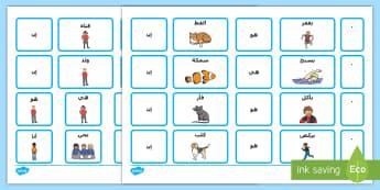 بطاقات بناء الجمل مع الفعال -  بطاقات بناء الجملة مع الأفعال - الجملة، بطاقات، جملة،