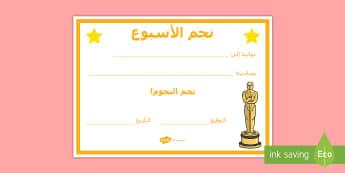 شهادة هوليوود لنجم الأسبوع  - الفيلم، النجوم، مشوار الشهرة، الأوسكار، ممثل، ممثلة،,A