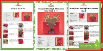 Handprint Rudolph Christmas Card Craft Instructions English/Mandarin Chinese - Handprint Rudolph Christmas Card Craft Instructions- rudolph, card, craft, pack, chritmas, hand prin