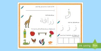 ورقة نشاط حرف الزاي - الحروف الهجائية، الحروف، ألف باء، عربي، الأحرف، حرف ال