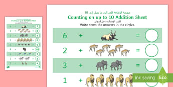 Safari Themed Counting on up to 10 Activity Sheet Arabic - Arabic/English - The Selfish Crocodile, story, book, reptiles, creatures, numeracy, maths, numbers, counting,numbes,n