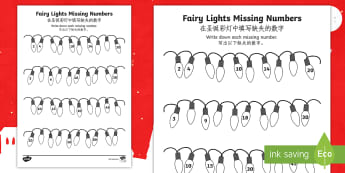 Christmas Fairy Light Missing Numbers Counting in 2s, 3s, 5s and 10s Activity Sheet English/Mandarin Chinese - christmas, fairy lights, fairy, lights, missing numbers, activity, sheet, numbers, worksheet