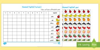 الرسم البياني للفاكهة المفضلة Arabic - الفاكهة المفضلة، الرسم البياني، تواصل، لغة، ,Arabic