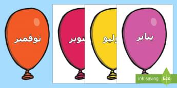 شهور السنة مكتوبة على بالونات  - الشهور، شهور السنة، عربي، التقويم، الأشهر، أشهر، أورا