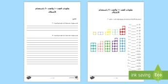 أوراق عمل مكونات العدد 10 ومكونات العدد 20 باستخدام الأشكال - الأعداد، العدد، مكونات العدد، العدد 10، العدد 20، حساب،