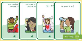 ملصقات عرض التواصل بين الطلاب والمعلم  - وسائل عرض، موارد للشرق الأوسط، تواصل ولغة، ملصقات,Arabic