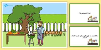 بطاقات مشهد في حفلة شواء واسئلة - بطاقات، شواء، باربكيو