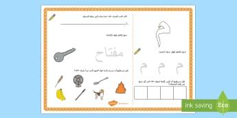 ورقة نشاط حرف الميم Arabic-Arabic - الحروف الهجائية، الحروف، ألف باء، عربي، الأحرف، حرف ال