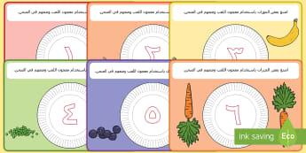حصيرة عدّ الغذاء الصحي ومعجون اللعب Arabic - الغذاء، الصحي، معجون، اللعب، الحساب، الرياضيات، العدّ