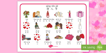 情人节主题词汇毯(拼音) - 情人节,节日,庆祝,词汇,词汇毯,爱,丘比特,拼音