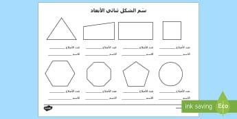 سَم الشكل الثنائي الأبعاد - الأشكال، أشكال، ثنائية أبعاد، رياضيات، هندسة، عربي، أ