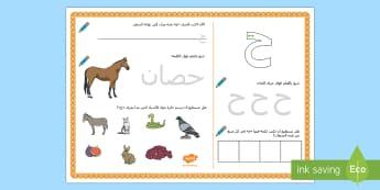 ورقة نشاط حرف الحاء - حاء، حرف الحاء، كتابة الحروف، لغة عربي، الأحرف، الهجائ
