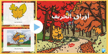 بوربوينت حول أوراق الخريف - emergent reader, Autumn, seasons, leaves, colourful leaves, weather, leaf, leaves,Arabic