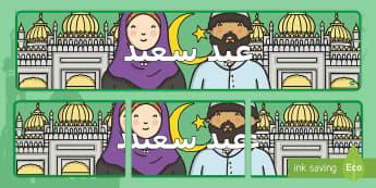 لوحة عرض عيد سعيد  - عيد، عيد الفطر، عيد الأضحى، تهنئة، عربي، Arabic,Arabic