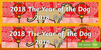2018 The Year of the Dog Display Banner English/Mandarin Chinese - china, chinese, new year, display, dog, year of the dog, chinese new year, EAL