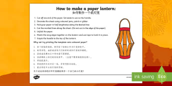 How to Make a Paper Lantern Craft Instructions English/Mandarin Chinese - Paper Lantern, Craft Instruction, making, your own, make, craft, chinese new year, craft, creative