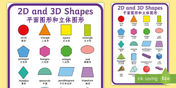 2D and 3D Shapes Poster English/Mandarin Chinese - 2D and 3D Shapes Poster - 2d shapes, 3d shapes, poster, display,shpes,2d shaes, 2Dshape, 3d shaoes,