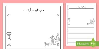 إطارات كتابة: في الريف أرى Arabic - الكتابة على الخط، الكتابة الريفية، كتابة القالب، دليل