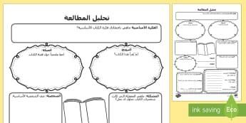 ورقة نشاط تحليل المطالعة - مطالعة، قراءة، كتابة، تعبير، تحليل، نقد، نشاط، ورقة عم