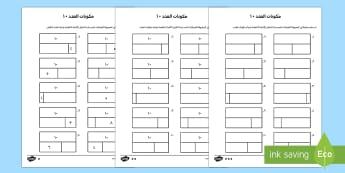 نشاط متمايز لمكونات العدد 10  - حساب، رياضيات، عربي، مكونات العدد، العدد 10، العدد، أعد