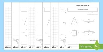 أنشطة مسائل عن محيط الأشكال الهندسية  - هندسة، الهندسة، رياضيات، المحيط، محيك، أشكال، قياس، أ