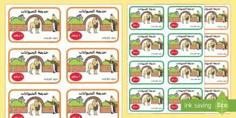 تذاكر لعب دور حديقة الحيوانات - حديقة الحيوانات، لعب دور، تمثيل أدوار، عربي، تذاكر، بط