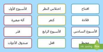 بطاقات عرض كلمة: السنة 1، الخريف 2 ، كلمة اليوم Arabic - المفردات، الأملاء، الأسماء، الصفات، الكلمات المركبة،