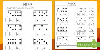 中国骨牌加法练习 - 中国新年,中国骨牌,加法练习 worksheet