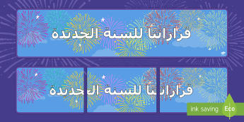 لوحة عرض لموضوع قراراتنا للسنة الجديدة - رأس السنة، العام الجديد، لوحة عرض، عربي، السنة الجديدة