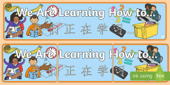 We Are Learning How To Working Wall Banner English/Mandarin Chinese - We Are Learning How To Working Wall Banner - banner, header , abnner, EAL