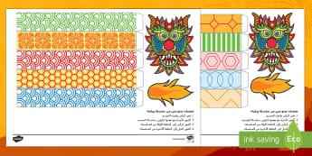 تنين من سلسلة ورقية لموضوع رأس السنة الصينية الجديدة - السنة الصينية، رأس السنة، عربي، احتفالات، الصين، العا