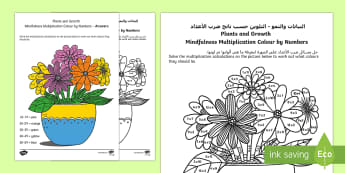 Plants and Growth Themed Mindfulness Multiplication Colour by Numbers Arabic/English - Plants and Growth Themed Mindfulness Multiplication Colour by Numbers - plants, growth, mindfulness,