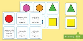 بطاقات مطابقة الأشكال ثنائية الأبعاد وصفاتها  - أشكال ثنائية الأبعاد، بطاقات، مفردات، أسماء ، أشكال ،