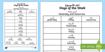 Days of the Week Yesterday and Tomorrow Worksheet / Activity Sheet Arabic/English - Days of the Week Yesterday and Tomorrow Worksheet - days of the week, yesterday, tomorrow, worksheet