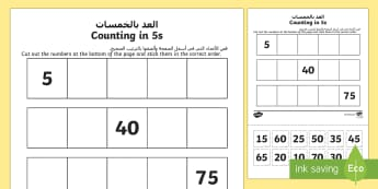 Counting in 5s Cut and Stick Activity Sheet Arabic/English - counting aid, count, numeracy, numbers, counting, counting in 5, multiples of five, activity sheet,