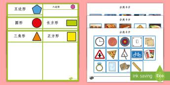 平面图形分类练习 - 平面图形,分类卡片。