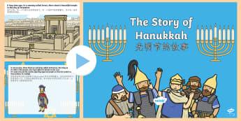 The Story of Hanukkah PowerPoint English/Mandarin Chinese - The Story of Hanukkah PowerPoint - hanukkah, powerpoint, story, hannukkah, hannuka, hannakuh, hanaka