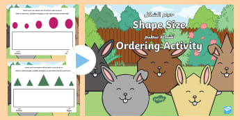 Shape Size Ordering Activity PowerPoint Arabic - Arabic/English - - Shape Size Ordering Activity  PowerPoint - shape, size, order, IWB, shaoe, seriation, ordering, size