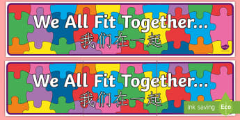We All Fit Together Display Banner - English/Mandarin Chinese - We All Fit Together Display Banner - transition, jigsaw, header, abnner, trasition, bump up day, tra