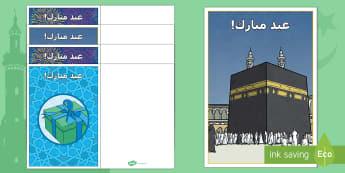 بطاقات تهنئة بمناسبة العيد - العيد، عيد الفطر، عيد الأضحى، عربي، بطاقات تهنئة، تهان
