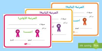 شهادات الجوائز ليوم الرياضة  - جوائز شهادات يوم رياضي مجهود رائع المرتبة الأولى المرت