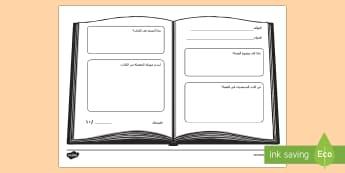 ورقة نشاط مراجعة كتاب  - كتابة، مراجعة كتاب، أوارق عمل، شيتات، نشاط، قراءة، الق