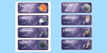 Space Topic Word Cards Arabic Translation - arabic, space, astronaut, planets, word cards, cards, flashcards, rocket, space ship, alien, moon