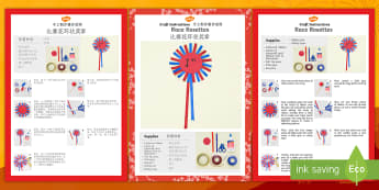 Race Rosettes Craft Instructions English/Mandarin Chinese - Race Rosettes Craft Instructions - instructions, craft, race, rosettes, EAL