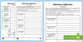 Behaviour Reflection Activity Sheet English/Mandarin Chinese - behavior, behavior management, behavior reflection, classroom management.  EAL