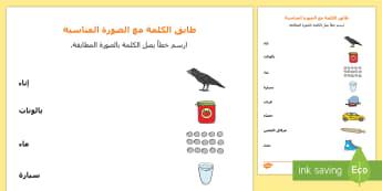 نشاط مطابقة الكلمات مع الصور المناسبة  - معرفة، مفردات، مطابقة، صور، كلمات، لغة، تواصل، أنشطة