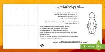 How to Make a Paper Lantern Craft Instruction Sheets Arabic/English - How to Make a Paper Lantern Craft Instruction Sheets - how to make, making, your own, make, craft, c
